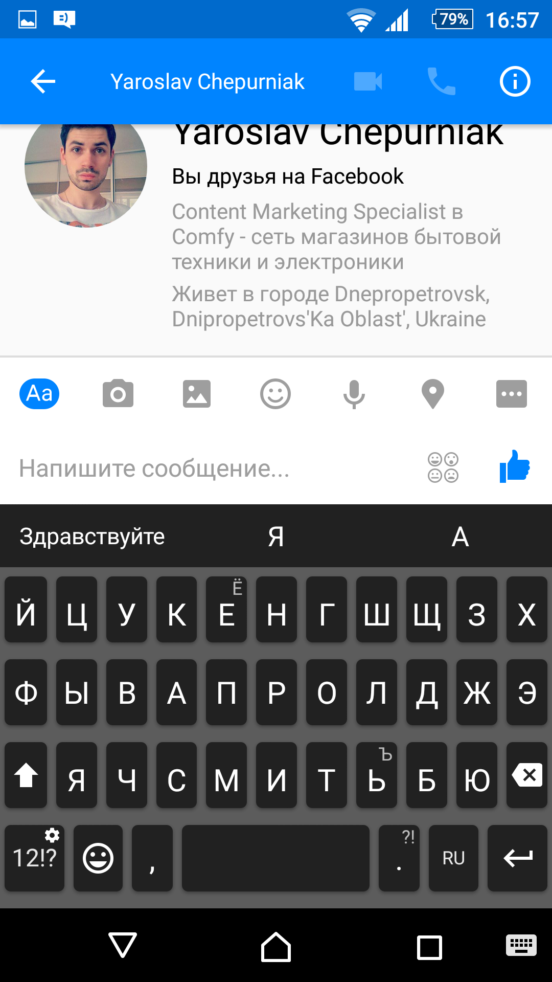 Поиграйте в баскетбол прямо в Messenger от Facebook\Фото\2