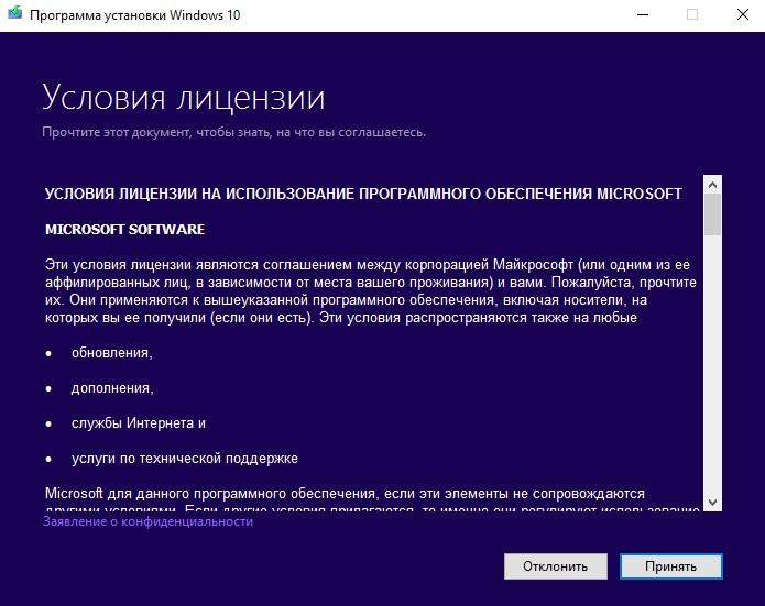 Переход на 64-битный вариант Windows 10 - MediaCrationTool (2)