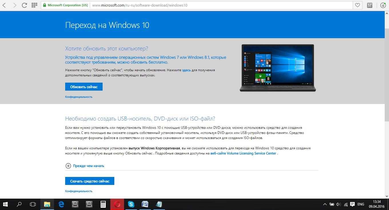 Переход на 64-битный вариант Windows 10 - MediaCrationTool