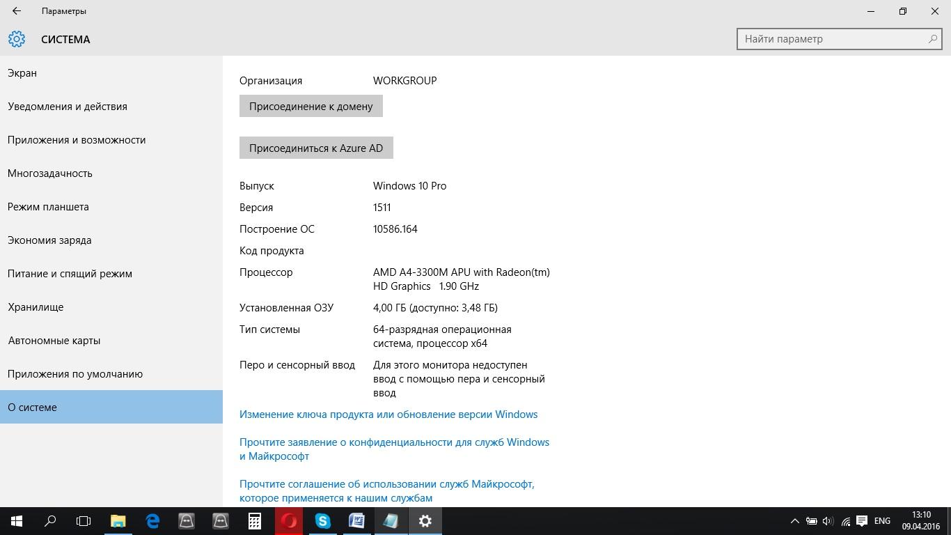 Переход на 64-битный вариант Windows 10 - о системе
