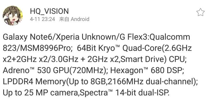 По слухам, Galaxy Note 6 будет оснащен Qualcomm's Snapdragon 823 - скриншот