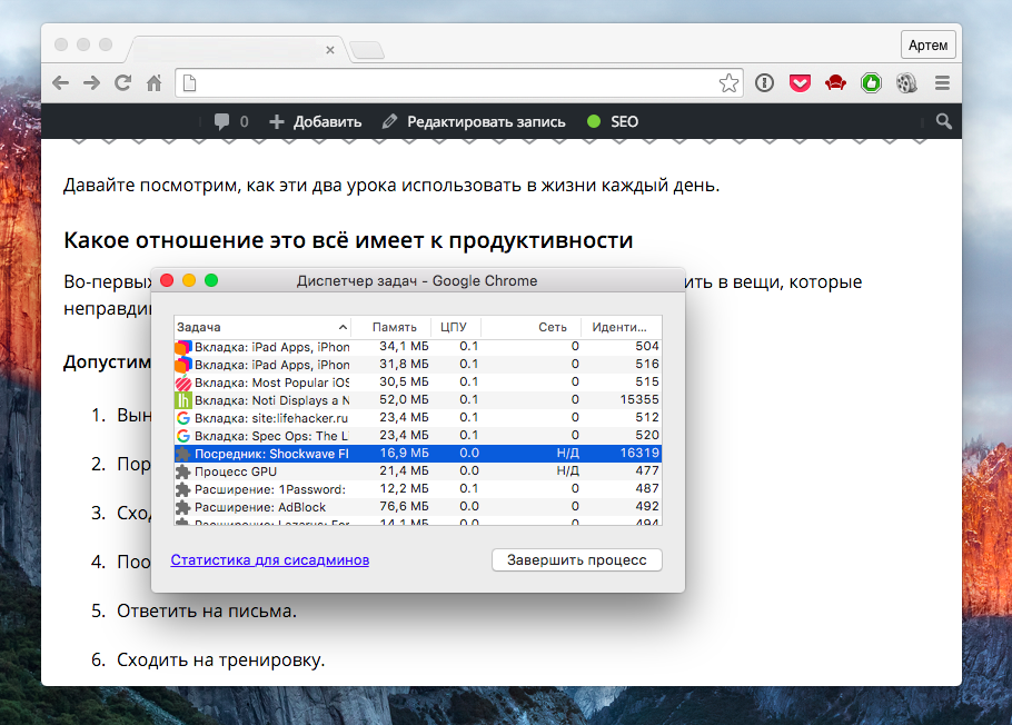 Советы, благодаря которым Вы сможете по максимуму использовать Google Chrome - диспетчер задач