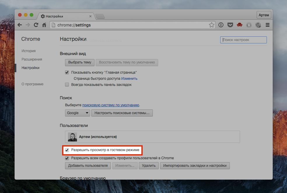 Советы, благодаря которым Вы сможете по максимуму использовать Google Chrome - гостевой режим