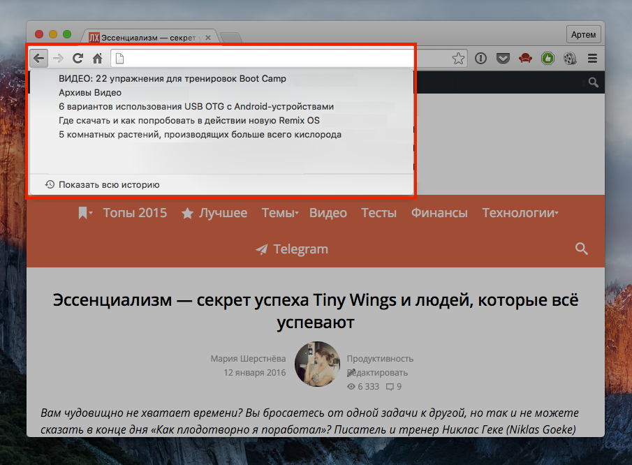 Советы, благодаря которым Вы сможете по максимуму использовать Google Chrome - меню назад
