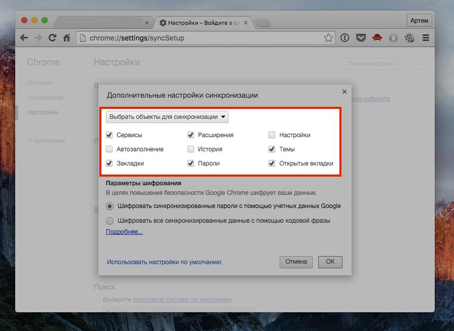 Советы, благодаря которым Вы сможете по максимуму использовать Google Chrome - синхронизация