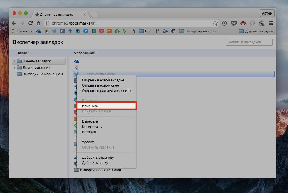Советы, благодаря которым Вы сможете по максимуму использовать Google Chrome - уменьшите панель
