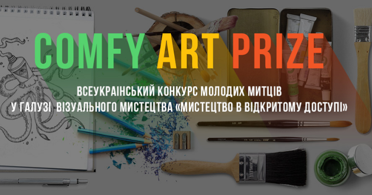 Comfy Art Prize