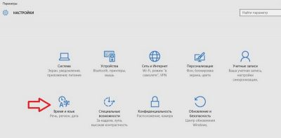"""Меняем язык интерфейса Windows 10 через """"Время и язык"""""""