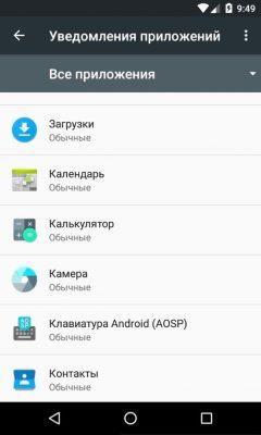 Отключение уведомлений на Андроид 8.x