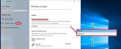 Как изменить язык интерфейса Windows 10