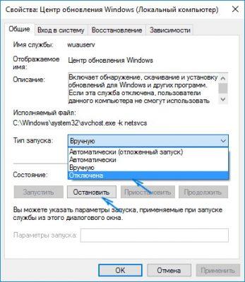 Отключение обновлений через центр обновлений Windows