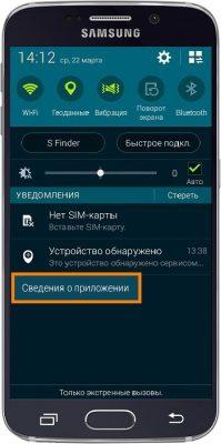 Сведения о приложении на Андроид 6.х
