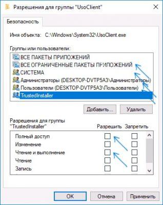 Отключение обновлений через центр обновлений Windows через системный файл