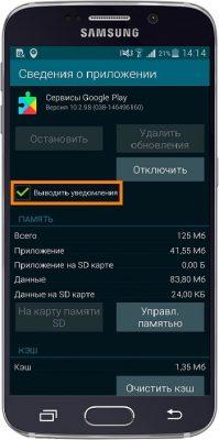 """Пункт """"Выводить уведомления"""" на Андроид 6.х"""