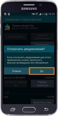 Подтверждение отмены уведомлений на Андроид 6.х