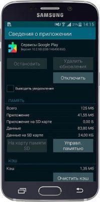 Отмена уведомлений на Андроид 6.х