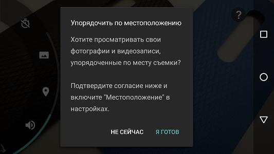 Moto X Play-5 Скриншот камера