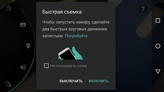 Moto X Play-6 Скриншот камера Быстрая съемка