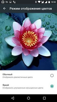Moto X Play - Отображение цветов