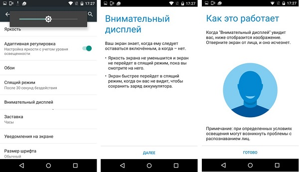 Motorola Moto X Force- Автоподстройка яркости