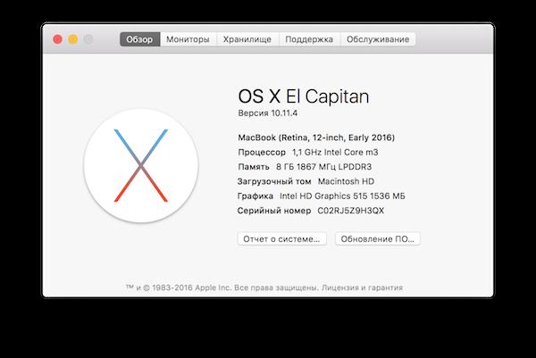 Обзор 12-дюймового MacBook (2016) - производительность, память (1)