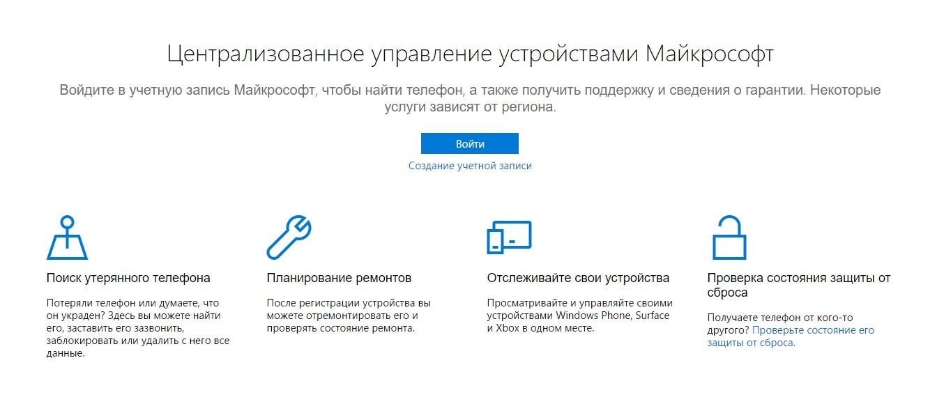 Порядок действий при воровстве или потере смартфона на Android, Windows, или iOS - Find my phone