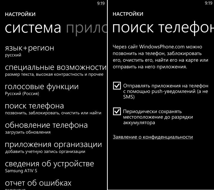Порядок действий при воровстве или потере смартфона на Android, Windows, или iOS - смартфон на Windows