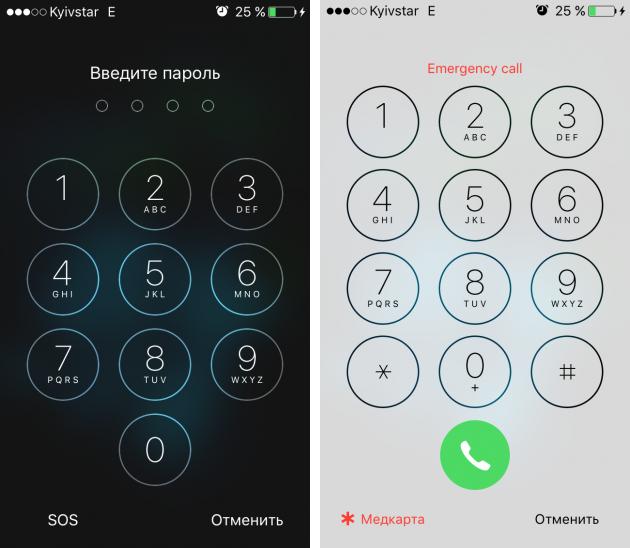 Порядок действий при воровстве или потере смартфона на Android, Windows, или iOS - смартфон на ios (6)