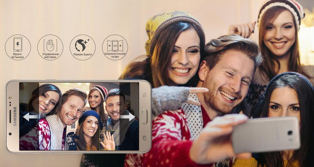 Samsung Galaxy J7 (2016)-групповые селфи