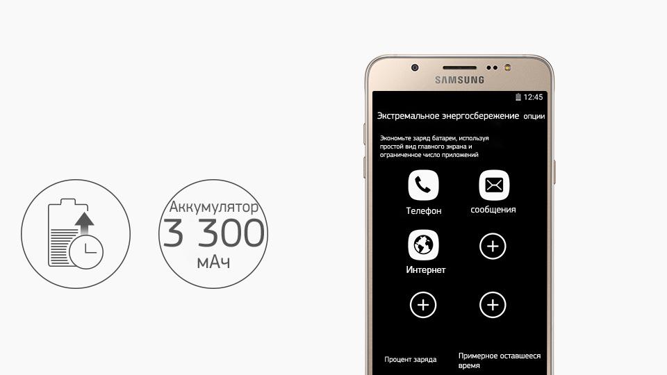 Samsung Galaxy J7 (2016)-режим энергосбережения и емкоть аккумулятора