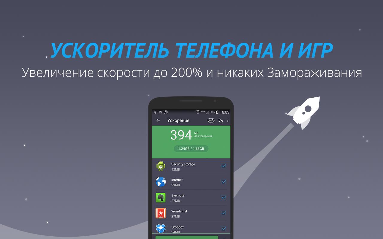 ускоритель Android