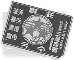 Как развивалась компания Samsung с момента основания и до наших дней - первый логотип