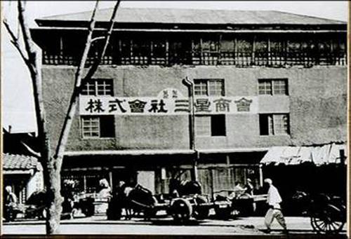 Как развивалась компания Samsung с момента основания и до наших дней - торговая лавка, 1938 г.