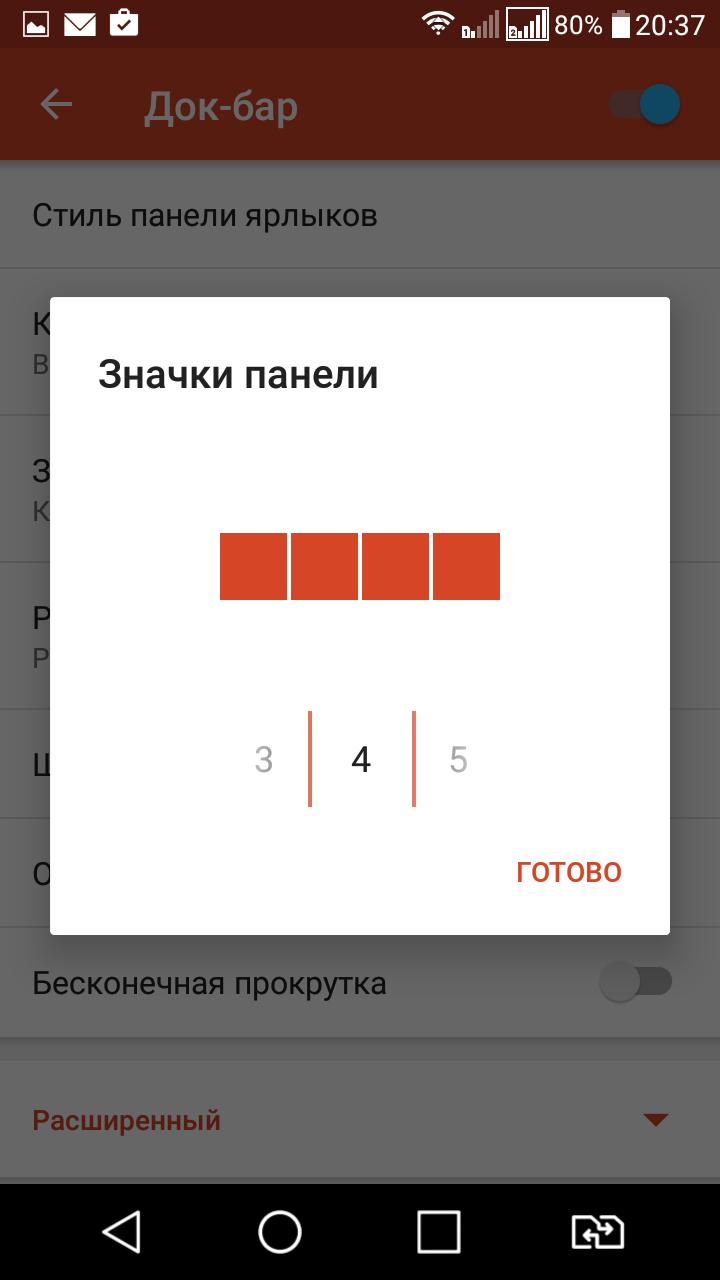 Как сделать так, чтобы ваш Android-смартфон выглядел, как iPhone – Док-бар