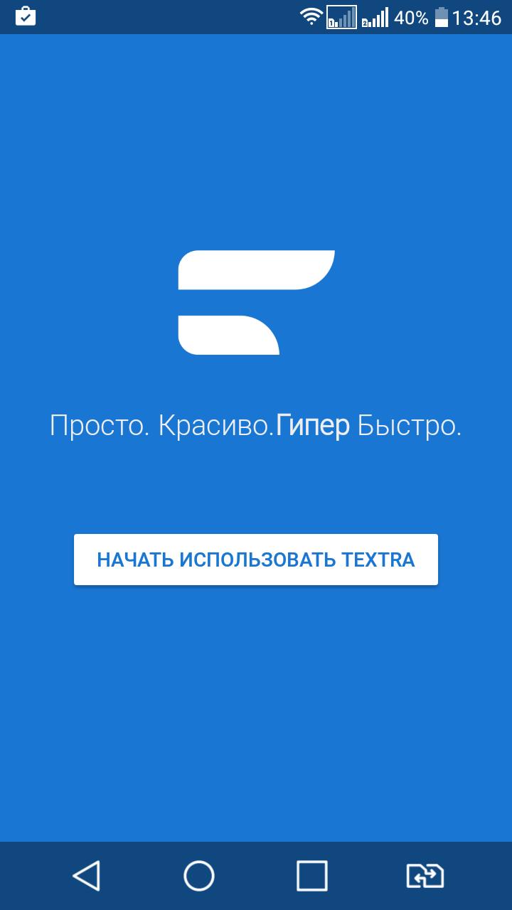 Как сделать так, чтобы ваш Android-смартфон выглядел, как iPhone – Textra (1)