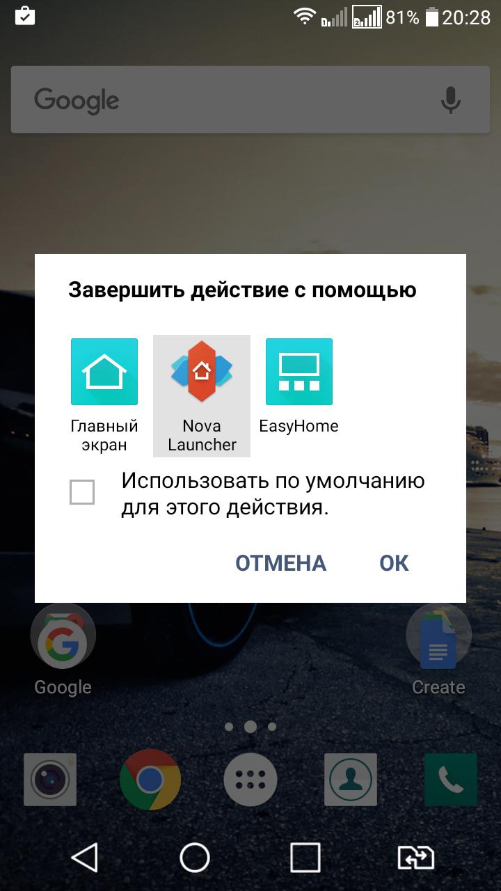Как сделать так, чтобы ваш Android-смартфон выглядел, как iPhone - домашний экран