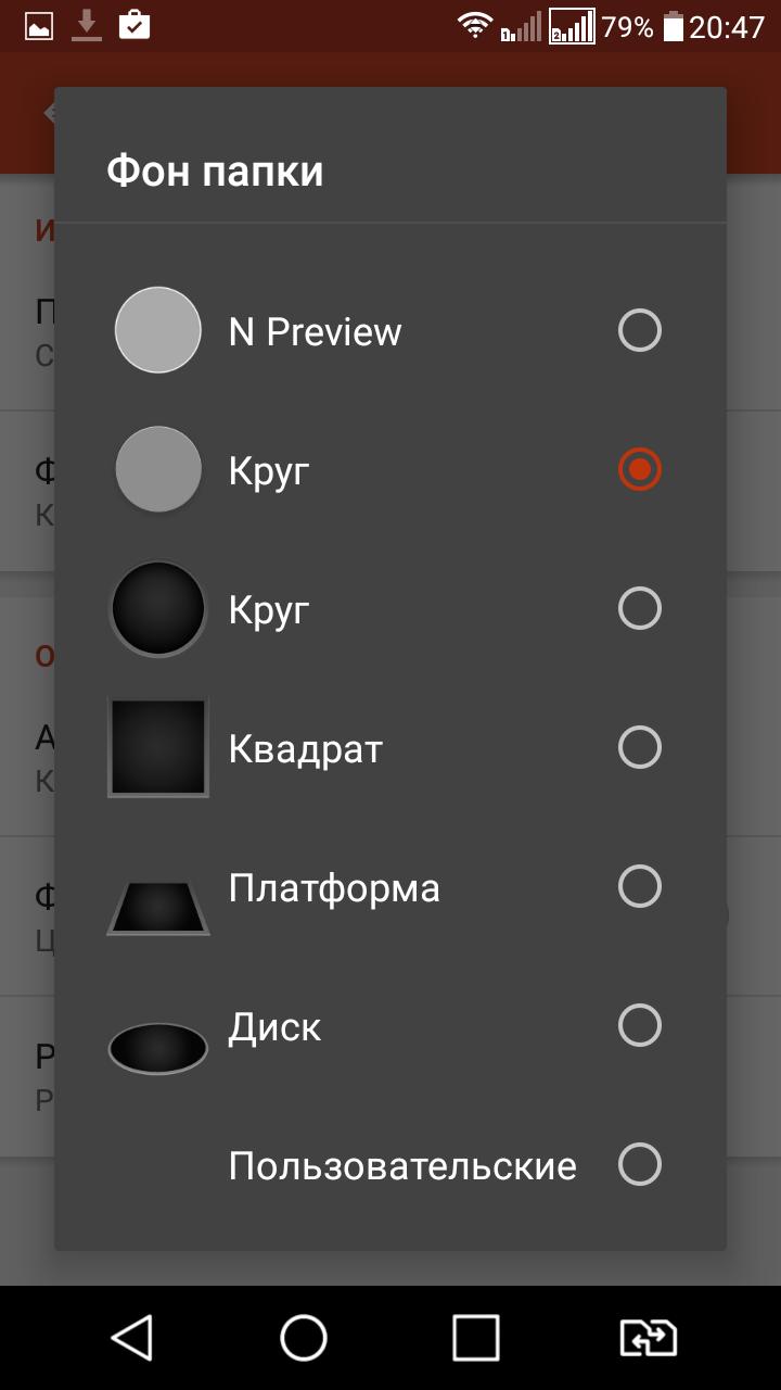 Как сделать так, чтобы ваш Android-смартфон выглядел, как iPhone - папки (пользовательские)