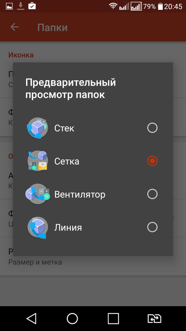 Как сделать так, чтобы ваш Android-смартфон выглядел, как iPhone - папки (сетка)