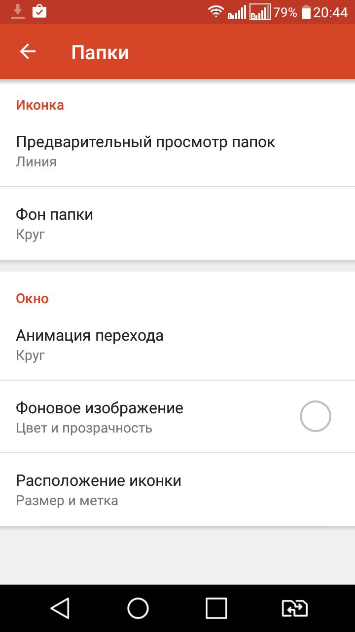 Как сделать так, чтобы ваш Android-смартфон выглядел, как iPhone - папки