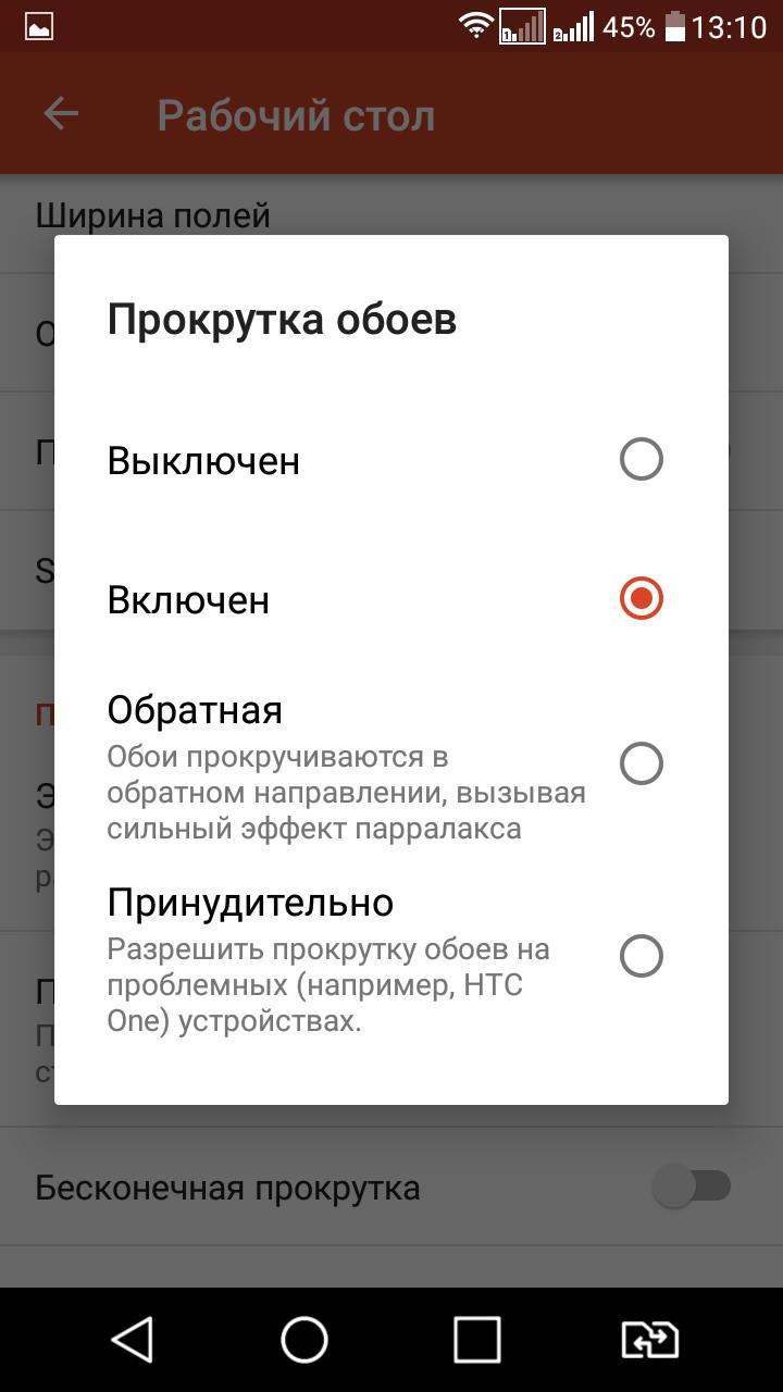 Как сделать так, чтобы ваш Android-смартфон выглядел, как iPhone - прокрутка обоев