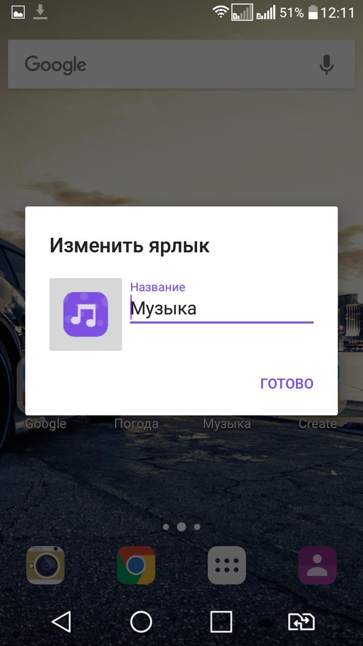 Как сделать так, чтобы ваш Android-смартфон выглядел, как iPhone - редактировать значек (2)