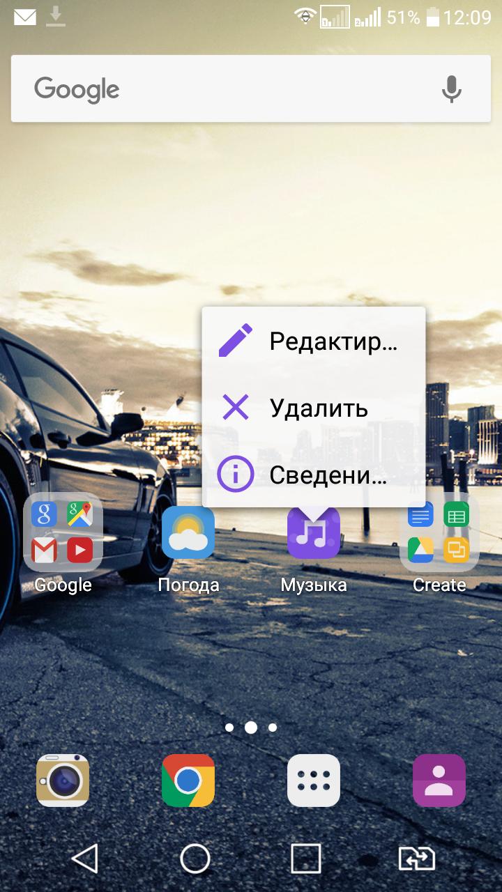 Как сделать так, чтобы ваш Android-смартфон выглядел, как iPhone - редактировать значек