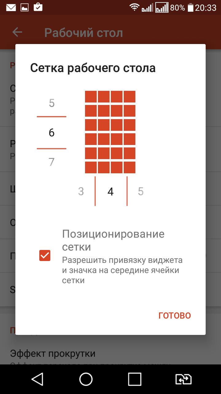 Как сделать так, чтобы ваш Android-смартфон выглядел, как iPhone - сетка