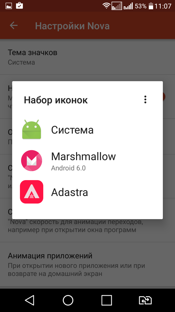 Как сделать так, чтобы ваш Android-смартфон выглядел, как iPhone - тема значков (2)