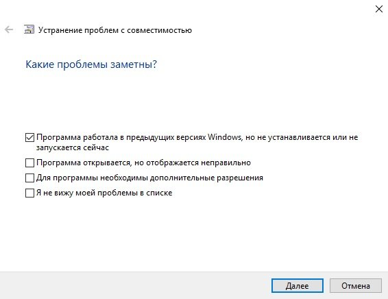 Как установить на Windows 10 несовместимые драйвера принтера – диагностика программы (2)