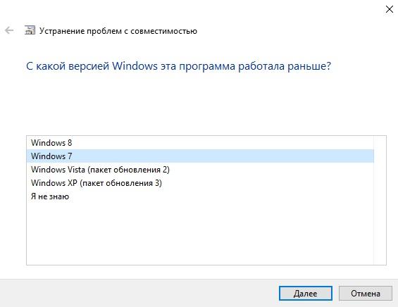 Как установить на Windows 10 несовместимые драйвера принтера – диагностика программы (3)