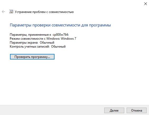 Как установить на Windows 10 несовместимые драйвера принтера – проверка программы