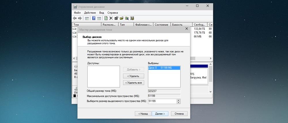 Объединение нескольких разделов HDD – расширить том (3)