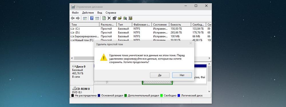Объединение нескольких разделов HDD - удаление раздела (2)