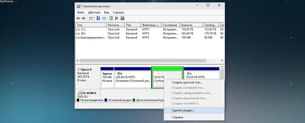 Объединение нескольких разделов HDD - удаление раздела (3)